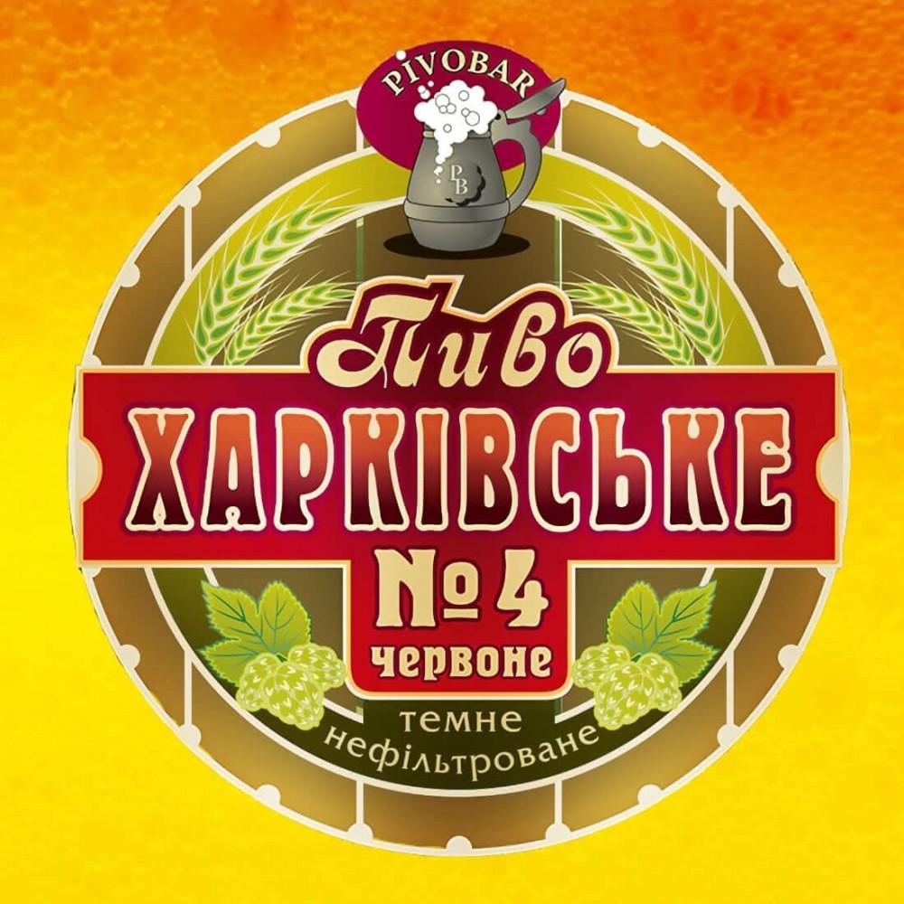 """Пиво """"Харківське №4"""""""