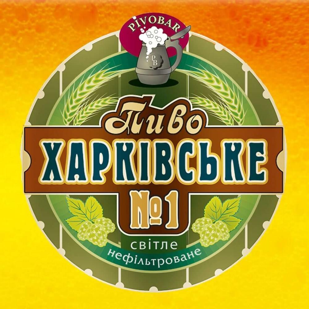"""Пиво """"Харківське №1"""""""